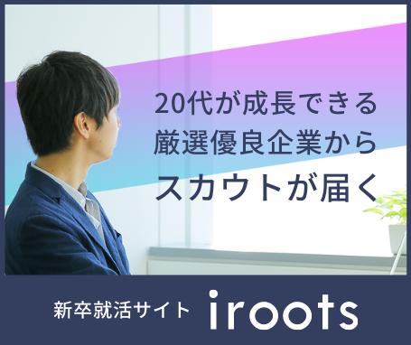 iroots